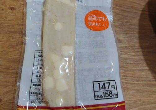 おすすめのダイエット食「チーズ入り国産鶏のサラダチキンbyファミリーマート」