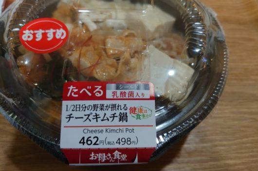 おすすめのダイエット食 第2弾「チーズキムチ鍋byファミリーマート」